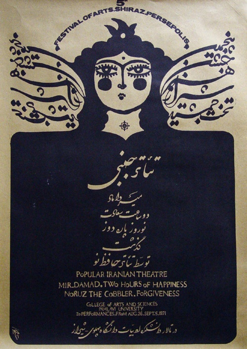 Oh my! how beautiful!  Iranian poster before the revolution.  By Ghobad Shiva 1971