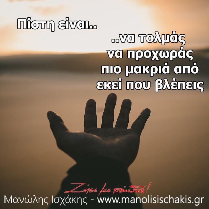 Να Αγαπάς τον Εαυτό σου και να Ζεις με Πάθος!