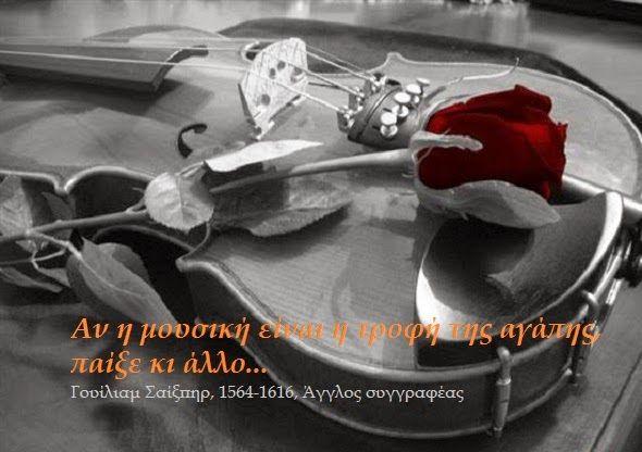Αχρηστεύεται η ανθρώπινη καρδιά όταν η αγάπη που έχει μέσα στην φύση της δεν βρίσκει διέξοδο.  (...