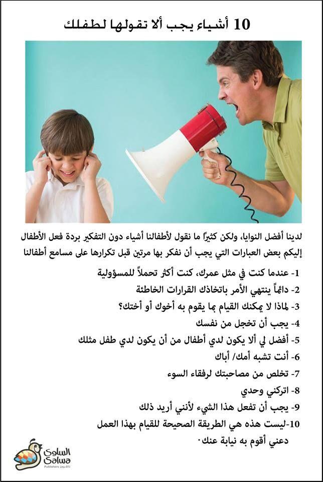 لدينا أفضل النوايا ولكن كثير ا ما نقول لأطفالنا أشياء دون التفكير بردة فعل الأطفال إليكم بعض العبارات ا Baby Education Kids Education Islamic Kids Activities