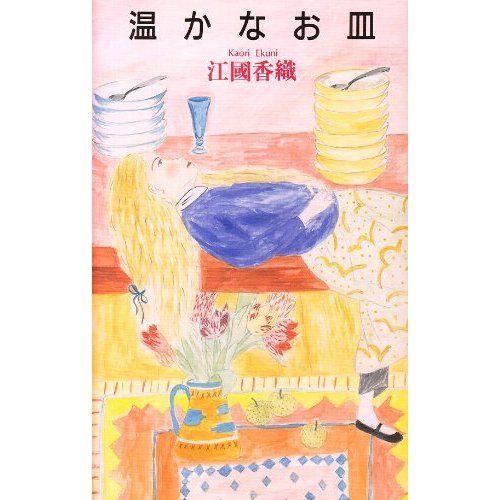 温かなお皿 江國 香織