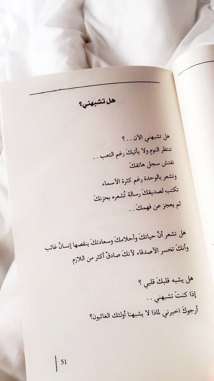 Pin By Chloe Kfoury On أحببتك أكثر مما ينبغي Words Quotes Book Quotes Quotations