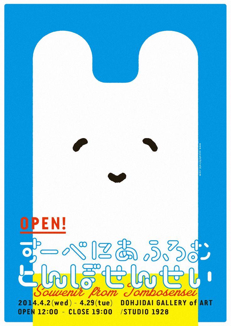 Japanese Poster: Souvenir from Tombosensei. Shun Sasaki. 2014