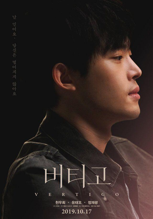 Video Photos Main Trailer V Live Video New Stills And Character Posters Added For The Upcoming Korean Movie Vertigo