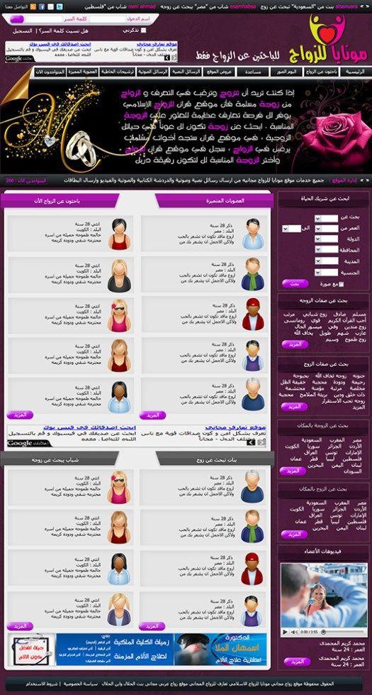 b47bf8489c6b1 موقع للبيع تصميم موقع زواج مجاني مونيا بدون اشتراك عربي