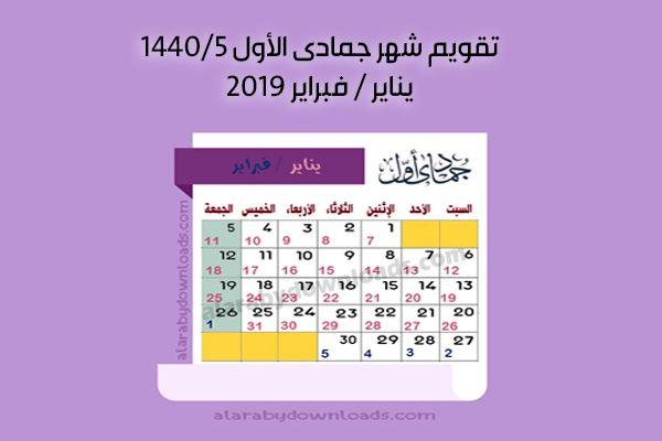 التقويم الهجري 1440 والميلادي 2019 كم تاريخ اليوم بالهجري والميلادي والتقويم لهذا الشهر Calendar Periodic Table 10 Things
