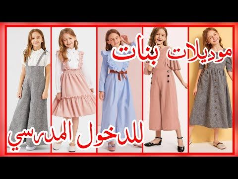 فساتين بنات للخياطة ملابس الدخول المدرسي 2020 للبنات ملابس بنات 2020 خياطة وتفصيل فساتين اطفال Youtube Fashion Dresses Prom Dresses