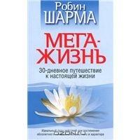 Робин Шарма. «200 уроков жизни» | Александр Зубков