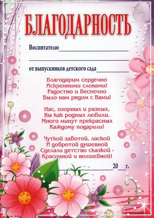 Смешариками, открытка заведующей детского сада на выпускной