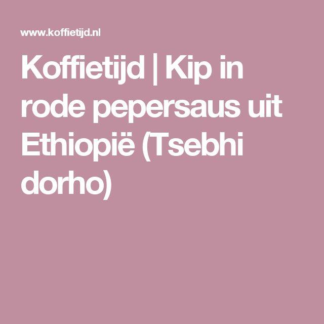 Koffietijd | Kip in rode pepersaus uit Ethiopië (Tsebhi dorho)