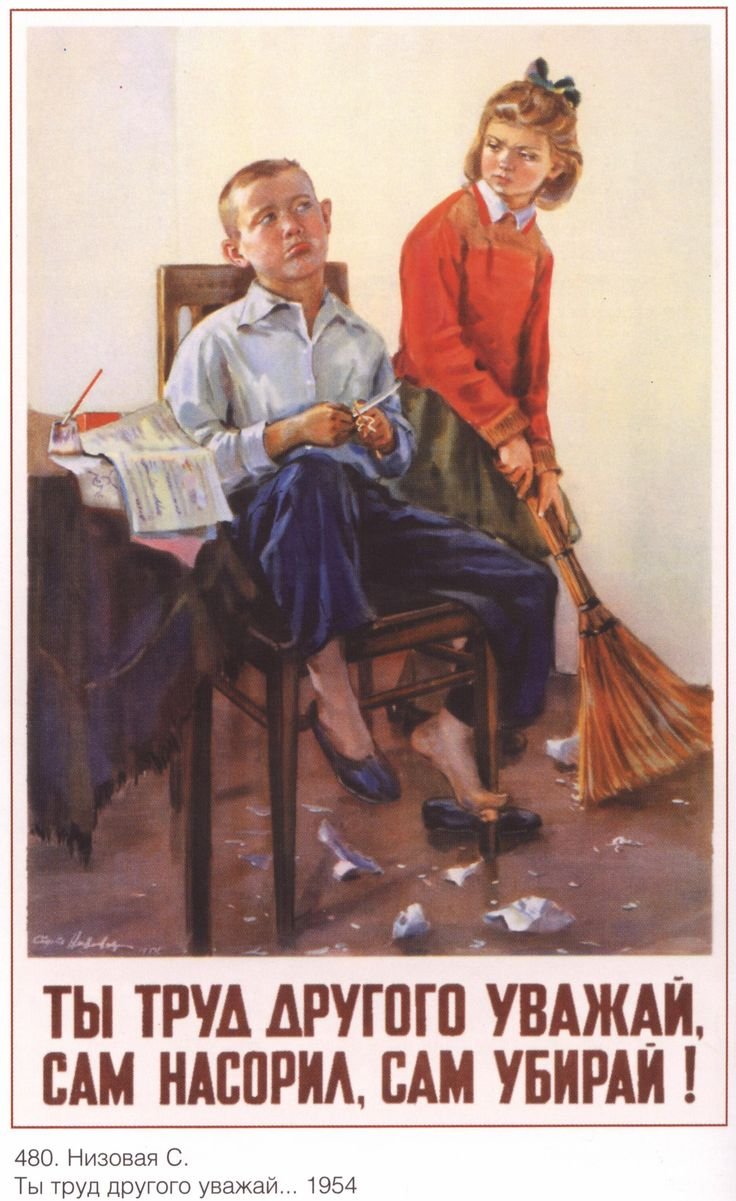 """Only a little dick expects his sister to clean up after him?"" Actual translation: ""Respect someone else's work. If you made a mess, clean up after yourself."" Soviet poster by Nizovaya S., 1954"