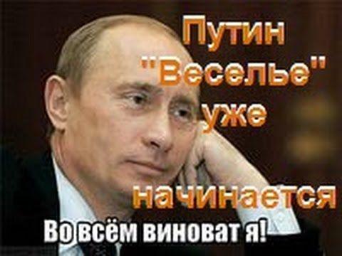 """Путин. """"Веселье"""" уже начинается"""