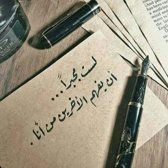 لست مجبرا أن يفهم الآخرين من أنا Arabic Quotes Face Quotes Words