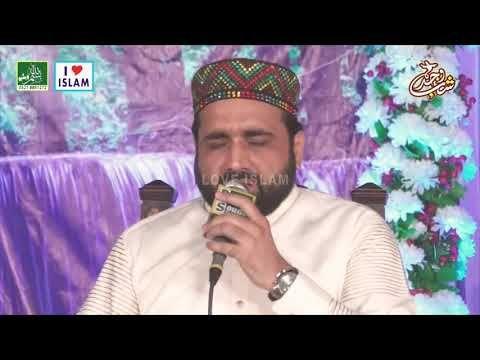 qari shaid mahmood qari shahid naat 2018 | قاری شاہد محمود