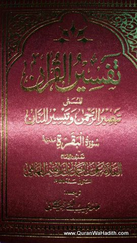 Roohul Bayan Urdu Book