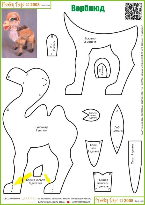 stuffed animal templates free - best 25 pretty toys patterns ideas on pinterest sewing