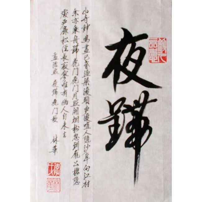 17 Best Ideas About Chinese Calligraphy On Pinterest