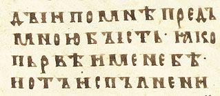 Образы русского письма: устав