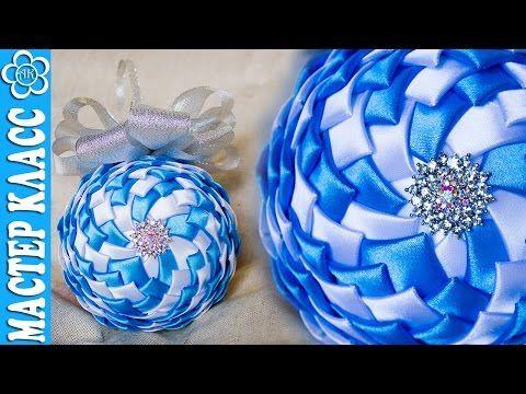 Елочная игрушка шар из лент своими руками / Мастер класс Куликовой - YouTube