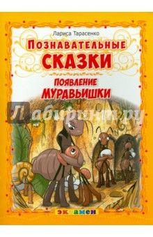 Лариса Тарасенко - Познавательные сказки. Появление муравьишки обложка книги