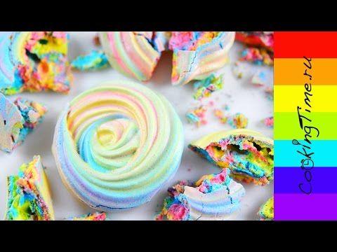 Безе - Радужные Меренги - легкий рецепт - как приготовить дома оригинальный десерт - YouTube