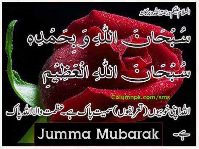 17 best ideas about Jumma Mubarak Shayari on Pinterest | Jumma