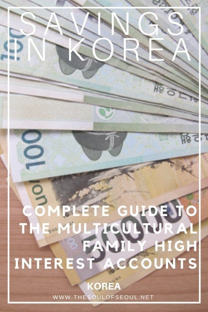 Saving Money The Multicultural Family Style in Korea: Special savings accounts are available for multicultural/mixed families in Korea with higher interest rates. Here's the info you need to know before you go. What to bring and what to save in order to open up a special high interest bank account in Korea.