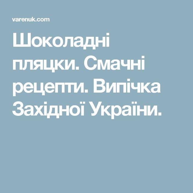 Шоколадні пляцки. Смачні рецепти. Випічка Західної України.