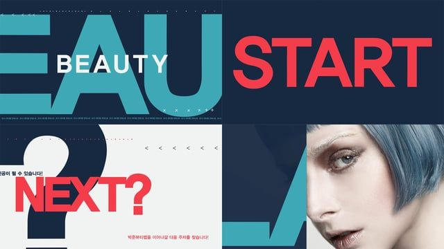 Parkjun beauty lab / 2015 박준뷰티랩 제 1회 컨테스트 대회알림 영상  Edit / Ahn Ji Hye Program / After Effects CC