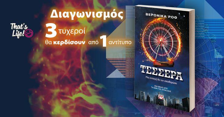 Κερδίστε+3+αντίτυπα+του+βιβλίου+Τέσσερα+από+τις+εκδόσεις+Ψυχογιός