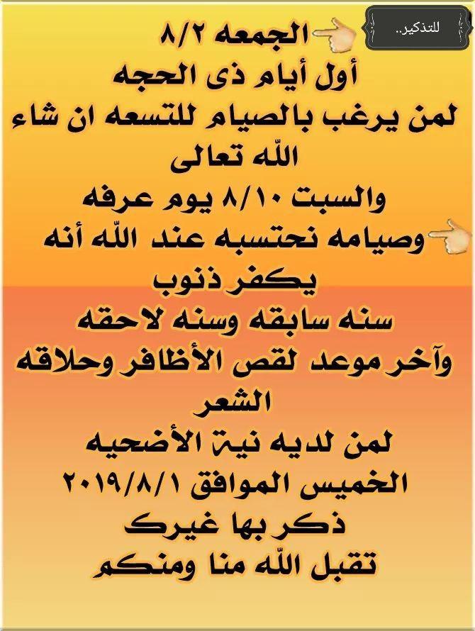 Pin By فلسطينية ولي الفخر On افضل ايام الدنيا ايام العشر Math Calligraphy Math Equations