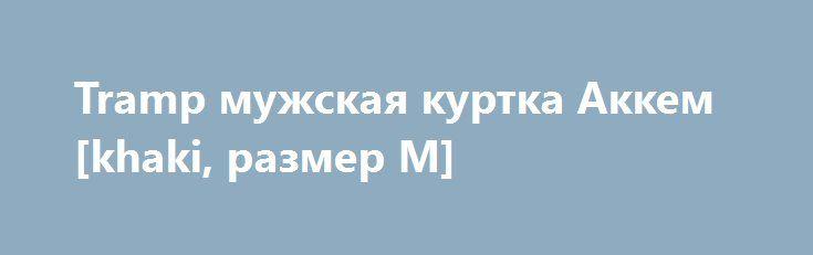 Tramp мужская куртка Аккем [khaki, размер M] http://ewrostile.ru/products/1643-tramp-muzhskaya-kurtka-akkem-khaki-razmer-m  Tramp мужская куртка Аккем [khaki, размер M] со скидкой 1960 рублей. Подробнее о предложении на странице: http://ewrostile.ru/products/1643-tramp-muzhskaya-kurtka-akkem-khaki-razmer-m