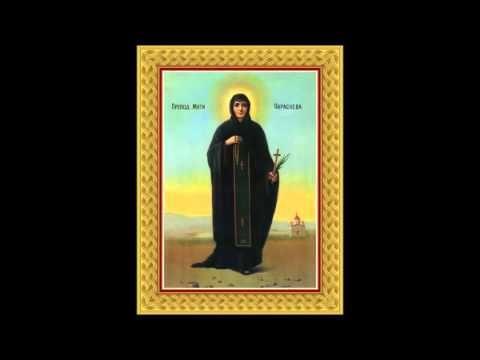 Славски Тропар Преподобна мати Параскева, Света Петка