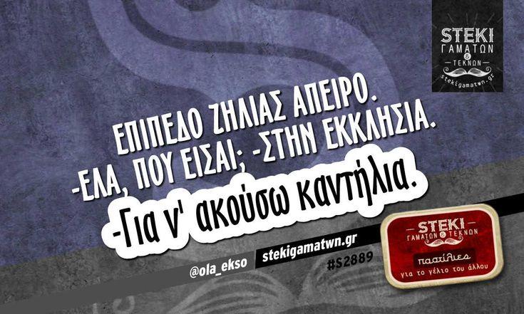 Επίπεδο ζήλιας άπειρο @ola_ekso - http://stekigamatwn.gr/s2889/