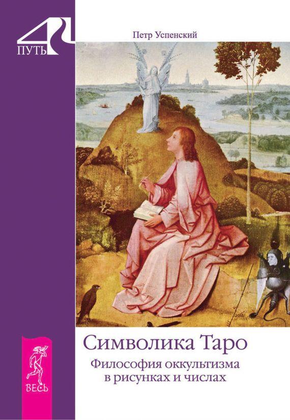Символика Таро. Философия оккультизма в рисунках и числах #книги, #книгавдорогу, #литература, #журнал, #чтение
