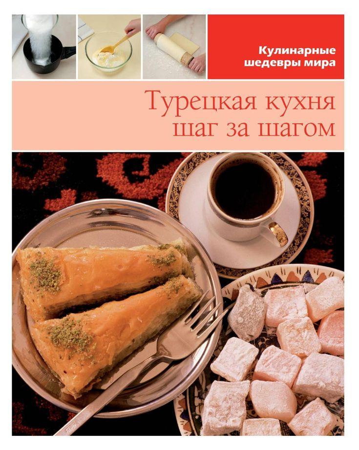 Турецкая кухня шаг за шагом 2013