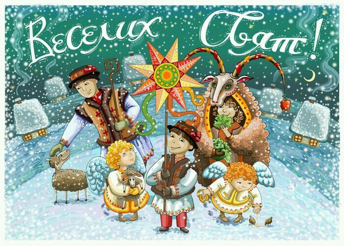 17 Best Images About Christmas Love On Pinterest: 17 Best Images About Ukrainian Christmas On Pinterest
