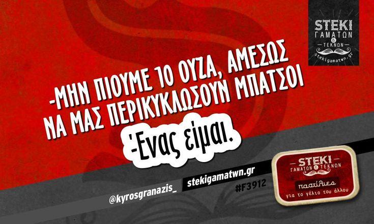 -Μην πιούμε 10 ούζα @kyrosgranazis_ - http://stekigamatwn.gr/f3912/