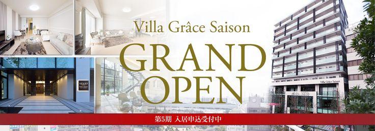 ハイグレード高齢者向けマンションとして誕生したヴィラシリーズ。尼崎・猪名川・姫路で老人ホームや高齢者向けマンションをお探しの方必見です!|ヴィラ杣扇(そまおうぎ)、ヴィラ櫟(つるばみ)、ヴィラ陽の栞(ひのしおり)の3棟に加え、2015年11月尼崎にヴィラ グラスセゾンが誕生。