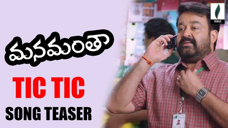Tic Tic Song Teaser || Manamantha Movie || Mohanlal, Gauthami,Viswant ||...