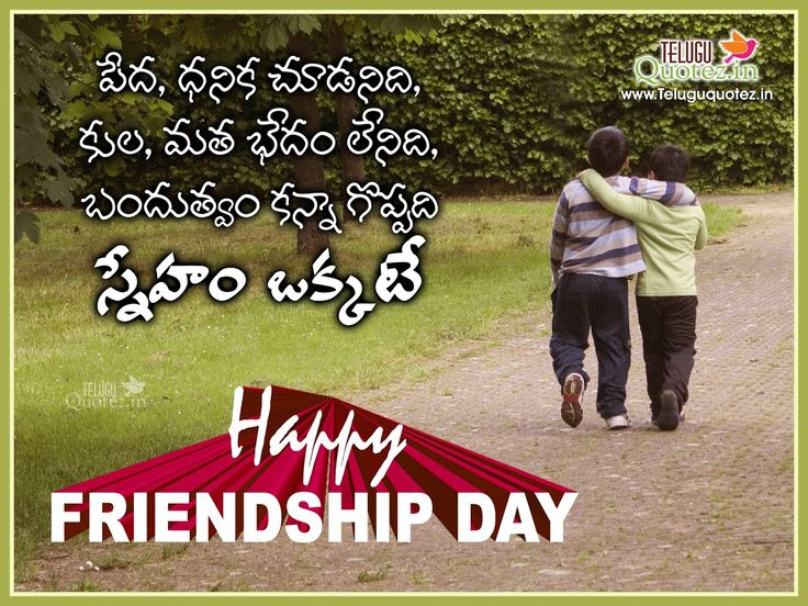latest friendship day quotes and picture images | Teluguquotez.in