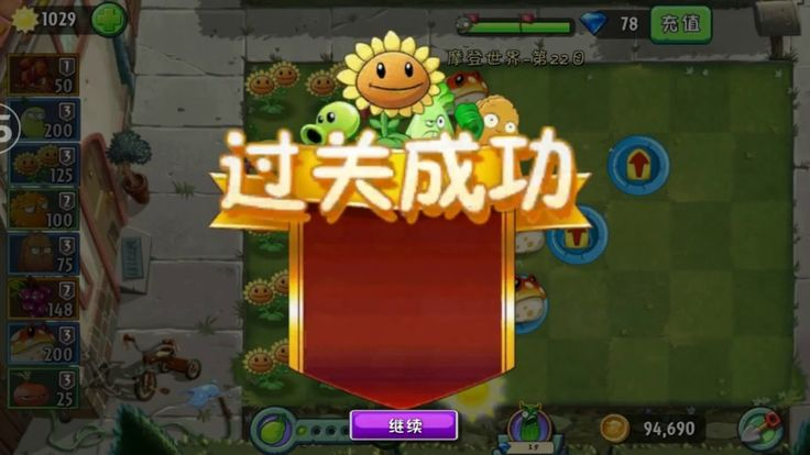 Plants vs Zombies 2 china | Pvz2 Laser Bean Modern Day 22
