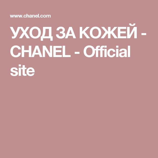 УХОД ЗА КОЖЕЙ - CHANEL - Official site