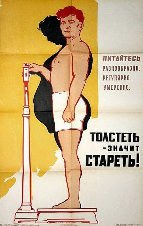 Советская пропаганда: плакаты и лозунги, призывающие к здоровому образу жизни времен (фото 45)