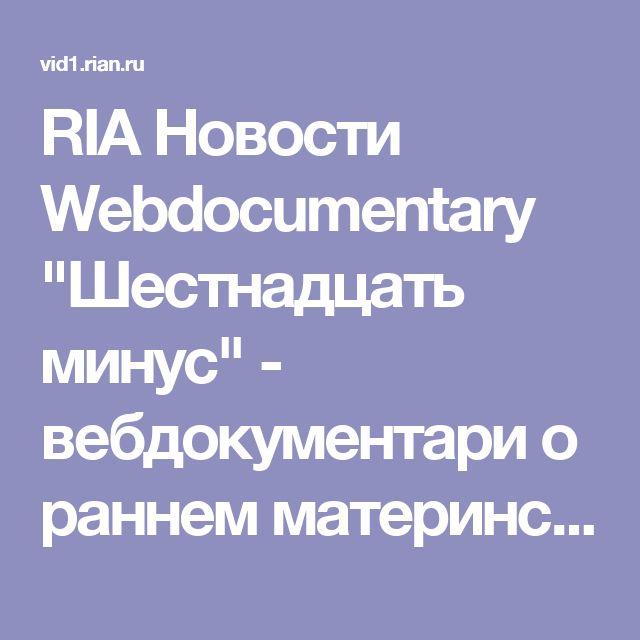 """RIA Новости Webdocumentary """"Шестнадцать минус"""" - вебдокументари о раннем материнстве."""
