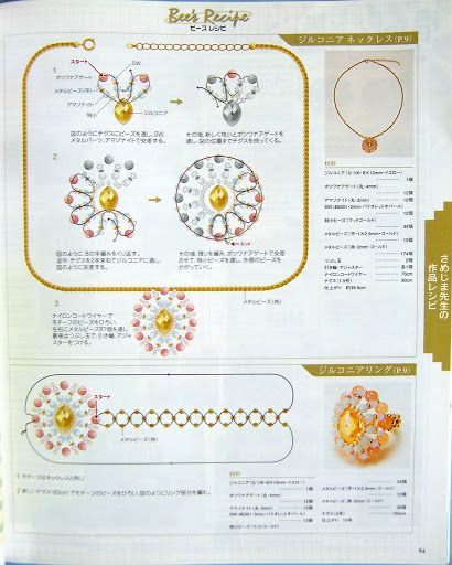 ring beads bee_4 - Mary. Hobby.Arte - Picasa Web Albums