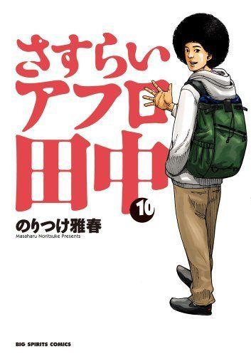 さすらいアフロ田中 10 (ビッグコミックス):Amazon.co.jp:本