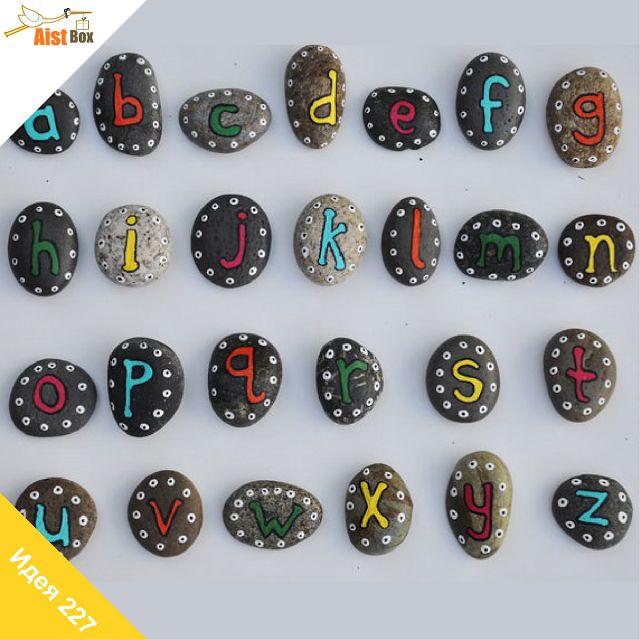 AistBox: 270 идей лета: алфавит на камнях  Сколько же разных интересных идей можно придумать с самыми обычными камушками, которые вы, наверняка, привозите из отпуска в большом количестве;) От маленьких непосед трудно спрятать такое сокровище! Предлагаем вам использовать свою «коллекцию» для создания яркой развивающей игры, которая будет долго вам служить!