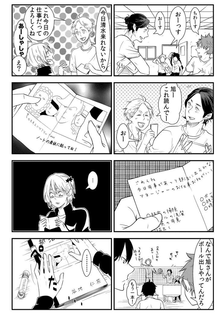 【HQ!!】やっちゃんノート漫画 [5]