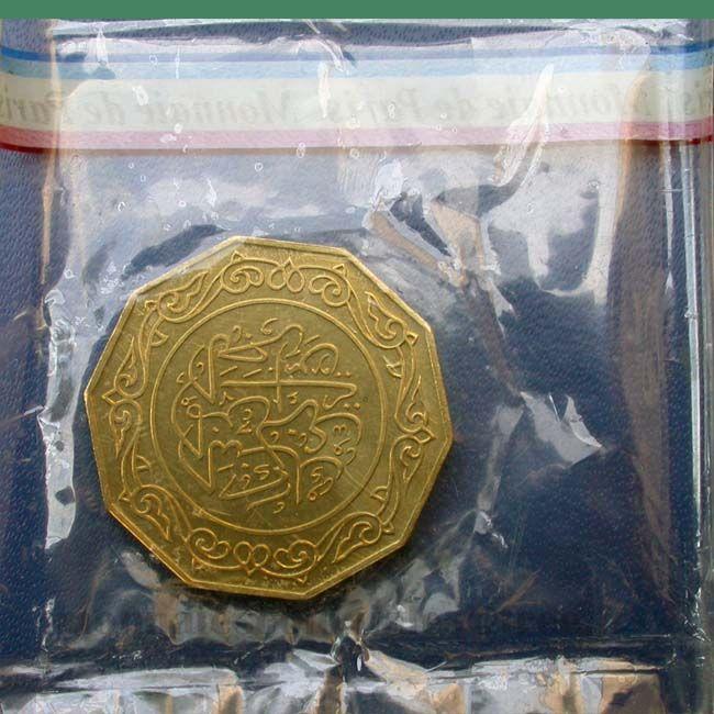 Algerie 10 Dinars 1981 Essai Algeria Probe Pattern Monnaie De Paris Piece De Monnaie